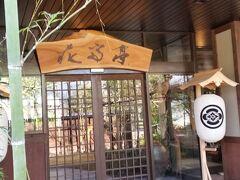 2湯目は九州八十八湯、菊鹿温泉「花富亭」さんへお邪魔しました。 10月にリニューアルされたそうで、とてもおしゃれできれいなお宿です。 放射能泉だそうですが、普通につるとろの良い湯でした。 こちらのフロントの女性もとても感じがよくて嬉しくなりました!(^^)!