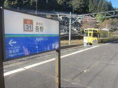 20分程乗車して降りたのは吾野駅。 たった20分でかなりの山の中にやって来ちゃいました!