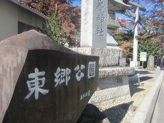 東郷公園があります。