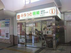 飯能駅で降りて駅にある観光案内所で地図を貰いました。