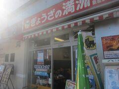 とりあえず駅のすぐそばにある『ぎょうざの満州』さんで、お昼にします。