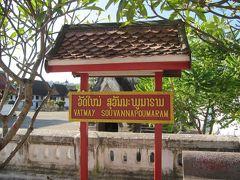 隣のワット マイは受付で10000キップを払います。 大きな通りに面している有名なお寺ですが、この時間は観光客も少なくゆっくり見学できました。