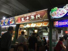 チャイナタウンコンプレックスにある、世界最安ミシュランを目指すも、オープンが10時半からと、まだまだ時間があります ということで、以前kanaさんが食べれなかったという、カヤトーストをその名も「五十年代」というお店で購入
