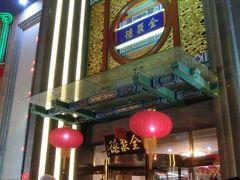 夕食は北京ダックで有名な、全聚徳で北京ダックをいただきます。
