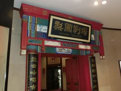 OPで京劇を見に行きました。 同じツアーで行く人は、アテクシたち以外、ご夫婦1組だけでした。