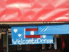 入国審査なしで入国できる、ラオスのドンサオという場所です。
