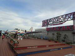 宮崎ブーゲンビリア空港・エアプレーンパーク 展望デッキにあります