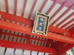 青島神社へ