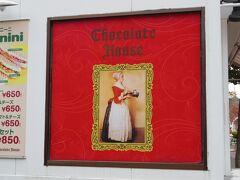 チョコレートハウスと言うお店の絵、7月に本物見た!