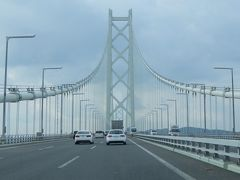 初日から長距離移動のため、早朝に自宅を出発。 出発時のお天気は雨… 予定している金毘羅さんには雨だと行けないかも… お天気が回復してくれることも願いつつ、車を西へと進めて行きます。  途中までは快調だった高速でしたが、大阪で大渋滞に掴ってしまい、1時間ほど時間を浪費… どんなに車の自動運転機能が発達しても、渋滞時のイライラは無くならないと思うー。 だって運転にじゃなく渋滞自体にイライラするんだもん;;  そんなこんなでどうにか大渋滞を抜け、9時半過ぎに明石海峡大橋にたどり着きました。