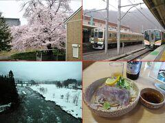 前編では、横浜駅から高崎線(上野東京ライン)・上越線経由で小出駅(新潟県)までをご紹介いたしました。  群馬県では桜が満開で新潟県へ入ると雪景色…同時に二つの季節を感じることができました。  ・画像左上…倉賀野駅(群馬県)付近の桜 ・画像右上…水上駅(群馬県)211系(左)とE129系(右) ・画像左下…土樽駅~越後中里駅間(新潟県) ・画像右下…岩魚の刺身(小出駅前の富貴亭:新潟県)