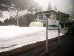 13:56 新潟県最後の駅「大白川駅」に着きました。(小出駅から45分)  駅舎2階には地元で取れた山菜や手打ちのそばを出す食堂「平石亭」があります。一度は食べてみたいのですが、列車の本数が少ないため途中下車できないのが残念です。  ■平石亭(冬季は休業) ・ホームページ  http://hiraishitei.web.fc2.com/ ・食べログ  https://tabelog.com/niigata/A1504/A150401/15009358/
