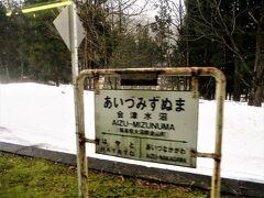 15:37 会津水沼駅に着きました。(会津川口駅から10分)  2011年(平成23年)7月の新潟・福島豪雨で駅舎が流失しました。