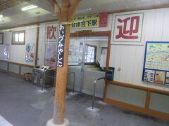 15:53 会津宮下駅に着きました。(会津川口駅から26分)  駅構内には転車台が残っています。