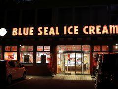 ステーキからの、アイスクリーム! お約束のブルーシール。