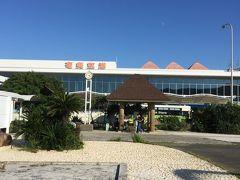 奄美大島空港着。  ここで今日一日案内してくれた島の人とお別れ。