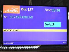 タイ航空(タイ・スマイル)にてバンコクに戻る。