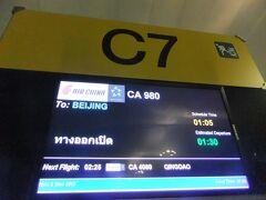 CA980便で今度は北京へ。