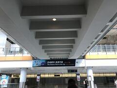 14:10、香港国際空港に到着。 日本と香港の時差は1時間、実質のフライト時間は約4時間30分でした。 到着後は、エアポートエクスプレスで九龍駅を目指します。