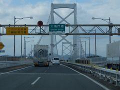 淡路島と四国を繋ぐ「大鳴門橋」です。 鳴門大橋じゃなくて大鳴門橋っていう名称だったんですね。 間違えて覚えてました私。