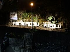 アグアスカリエンテスの別名『マチュピチュ プエブロ』はマチュピチュ遺跡の観光のベースとなる町。ここにクスコやオーリャンタイタンボ発着のペルーレイルの駅やマチュピチュ遺跡へ向かうバス停があります。