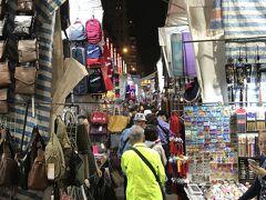 最後に、女人街での約40分の自由散策がついていました。 女人街は、通りの両脇に、雑貨店などが多数並ぶナイトマーケットです。 値段は、交渉制で、最初はかなりふっかけてきます。 最終的に、「その値段なら、いらない」と言うと、こちらの言い値で良いから購入してくれと言われました。