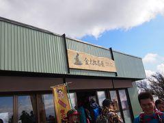 こちらはもう一軒の金太郎茶屋。  余談ですが、この茶屋は神奈川県内 金時茶屋は静岡県管轄。二軒の距離は5M位。  続々と人は登ってきますが我々はさっさと下山。