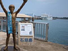 ホテルでチェックインをして、 午後は石垣島から竹富島へ~~~♪  石垣島港のターミナルに建っていた具志堅さんの銅像。