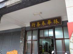 林華泰茶行に到着です。  前回の台北旅行で「台湾茶が美味しい!」ということがわかったので、今回はちゃんとお茶屋さんで買おうと思っていました。 4トラはじめ、いろいろな方のブログなどを参考にさせていただき、今回チョイスしたのはここ、林華泰茶行です。
