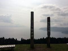 都井岬まで来たんだな
