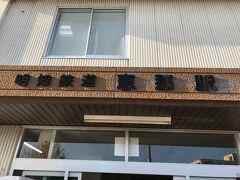 明知鉄道「恵那」駅に着きました。