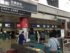 その香港駅へ。 香港駅は、九龍駅と同じく、インタウンチェックインができる駅でもあります。