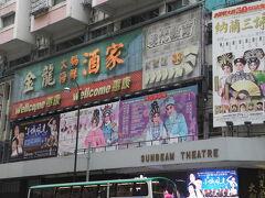 北角の駅前にある新光戯院(Sunbeam Theatre)。 現代劇から京劇まで、いろいろ上演しているらしい。  香港ナビによると、『さらば、わが愛/覇王別姫』の冒頭シーンが撮影された劇場とのこと。件の映画は指の切断シーンしか記憶に残ってないが…京劇に関するある程度の知見は得られた(見たのはもう20年位前かな)。  いつかこの劇場で京劇を観覧したい。