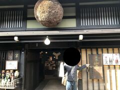 2軒目、原田酒造場です。