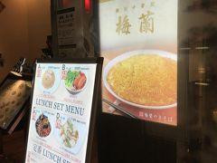 横浜にはいろいろなお店があります(千葉にもあるよ!)が、やはり横浜といえば中国料理。 これが住んでいない人の考えかも。  コレットマーレ6Fにある中華街で有名な梅蘭です。