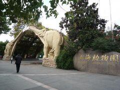 ホテルに戻って少し休憩してから上海動物園に向かいます。   南京東路駅から地下鉄で40分位。4元。安い!