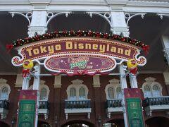 2017年11月21日(火)。 まず最初はいつものように9時前に東京ディズニーランドへ!