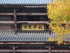 16:00 東大寺へ 南大門では仁王さまにごあいさつ いつ見ても大迫力