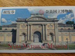 15:00 なら仏像館 540円 降三世明王坐像や兜跋毘沙門天立像を静かに観賞