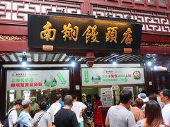 上海で小籠包といったらこの南翔饅頭店というくらい有名みたいです。