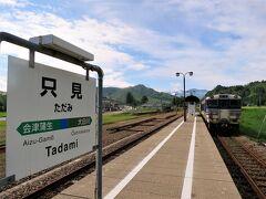 ※イメージ画像[2015.9.3撮影]  14:28 只見駅に着きました。(小出駅から1時間17分、横浜駅から8時間35分)