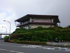 料金所から15分、《大観山スカイラウンジ》に来ました。箱根ターンパイクにあるドライブインです。