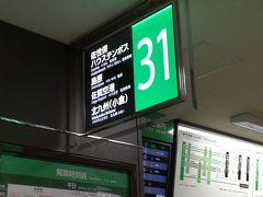 """では、1日目スタートです。 SUNQパスのファーストミッションは、""""若松ひびきの郵便局を目指せ""""です。  福岡県に住んでいたこともある私は、福岡県の郵便局は全部行って居て、 福岡を離れて以降、出来た郵便局は福岡に来るたびに行かないといけないんです。  鉄道でも完乗後に新路線が出来たら行かないといけないのと同じですね。  組んだルートは、博多-小倉-若松区-折尾駅(JR)教育大前駅=西鉄バス赤間営業所-天神  去年から博多-小倉のバスが出来ているのを前日、博多のバスターミナルでSUNQパス購入&下見した時に知ったので、乗ってみます。 当初は天神か蔵本まで行って乗るつもりでした。  試験的な設定なのでしょうか。 天神発着はすごい本数ですが、こちらは1時間に1本です。 まあ、博多小倉の2点間と言うよりは、途中の需要なんでしょうけど。"""