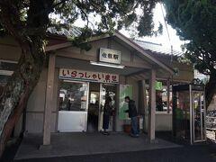 JR時代…というか、国鉄時代から変わらない平屋の駅舎が好ましいです。  特急「つばめ」が停まっていた時代から、もう14年も過ぎたのですね。