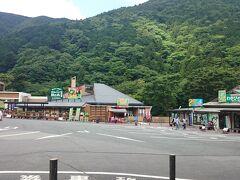 河津七滝から車で15分走り、《道の駅 天城越え》に着きました。ちょっとお手洗いで立ち寄りです。