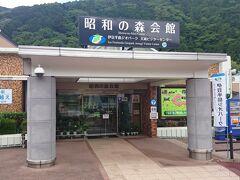 《昭和の森会館》はちょうど休館日でした。