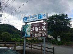 道の駅天城越えから車で2分ほどで、《浄蓮の滝》に到着です。ここは日本の滝100選に入っている名滝です。