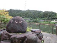 今更ですが 「道平川ダム」によって形成されたダム湖は「荒船湖」と言います