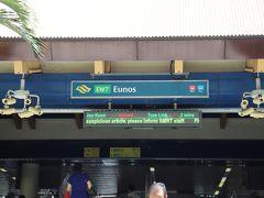 とりあえず、MRTで~