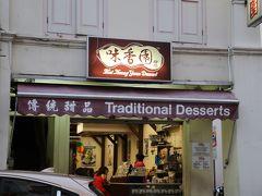 「味香園」ここ食べたかったお店。明日は定休日だったので、無理矢理来てみた